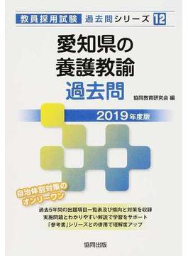 愛知県の養護教諭過去問 2019年度版