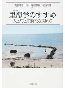 里海学のすすめ 人と海との新たな関わり