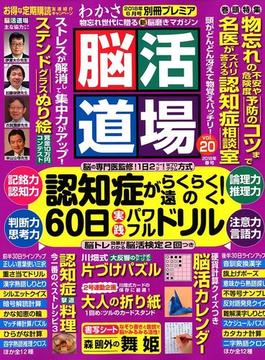 脳活道場 2018年 06月号 [雑誌]