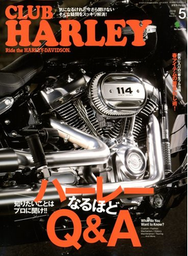 CLUB HARLEY (クラブ ハーレー) 2018年 05月号 [雑誌]