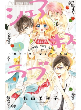 シェアキスラブ(Sho‐Comiフラワーコミックス) 2巻セット(フラワーコミックス)
