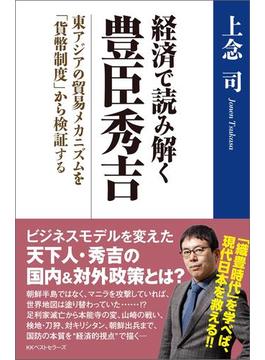 経済で読み解く 豊臣秀吉(ワニの本)