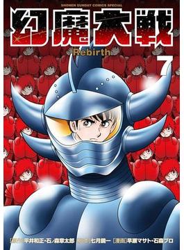 幻魔大戦 Rebirth 7(少年サンデーコミックススペシャル)