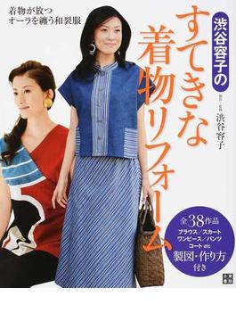 渋谷容子のすてきな着物リフォーム 着物が放つオーラを纏う和裂服