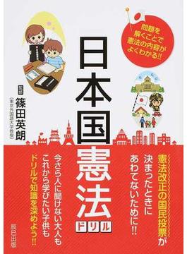 日本国憲法ドリル