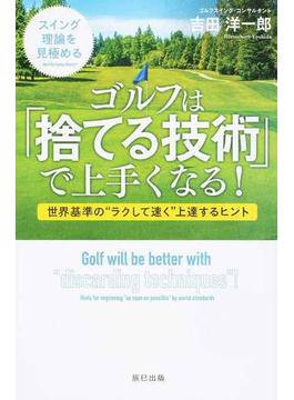"""ゴルフは「捨てる技術」で上手くなる! スイング理論を見極める 世界基準の""""ラクして速く""""上達するヒント"""