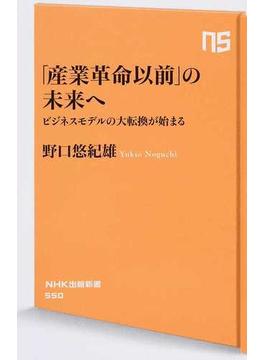 「産業革命以前」の未来へ ビジネスモデルの大転換が始まる(生活人新書)
