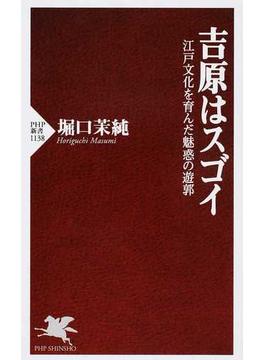 吉原はスゴイ 江戸文化を育んだ魅惑の遊郭(PHP新書)