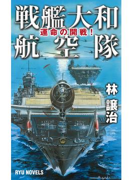 戦艦大和航空隊 1 運命の開戦!