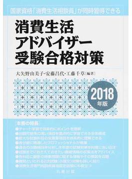 消費生活アドバイザー受験合格対策 国家資格「消費生活相談員」が同時習得できる 2018年版