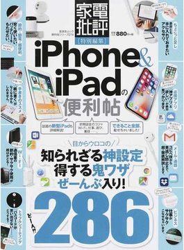 iPhone & iPadの便利帖 神設定・鬼ワザぜんぶ入り!(晋遊舎ムック)