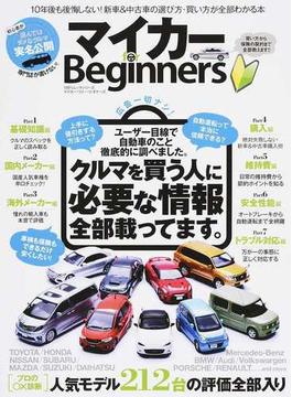 マイカーfor Beginners 10年後も後悔しない!新車&中古車の選び方・買い方が全部わかる本(100%ムックシリーズ)
