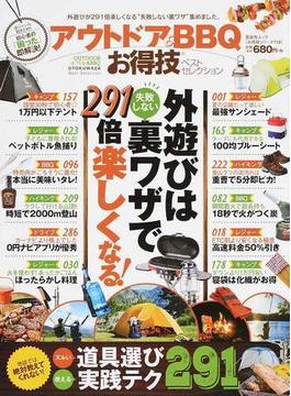 アウトドア&BBQお得技ベストセレクション(晋遊舎ムック)