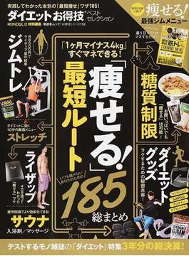 ダイエットお得技ベストセレクション 実践してわかった本気の「最短瘦せ」ワザ185!(晋遊舎ムック)
