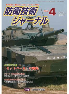 防衛技術ジャーナル 445 2018年4月号