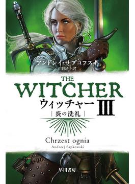 ウィッチャー 3 炎の洗礼(ハヤカワ文庫 FT)