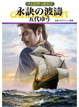 永訣の波濤(ハヤカワ文庫 JA)