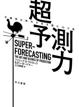 超予測力 不確実な時代の先を読む10カ条(ハヤカワ文庫 NF)
