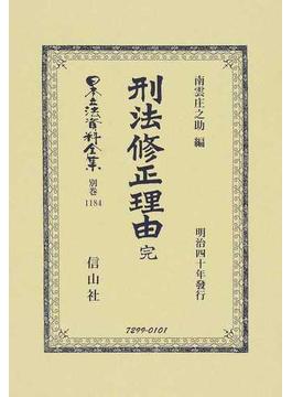 日本立法資料全集 別巻1184 刑法修正理由