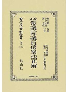 日本立法資料全集 別巻1185 改正衆議院議員選擧法正解