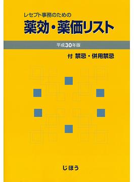 レセプト事務のための薬効・薬価リスト 付 禁忌・併用禁忌 平成30年版