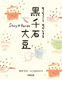 黒千石大豆 ちっちゃくてちからもち Story & Recipe