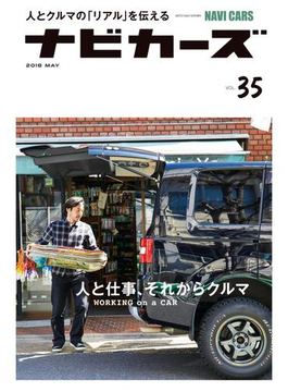 NAVI CARS Vol.35