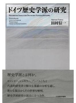 ドイツ歴史学派の研究の通販/田...