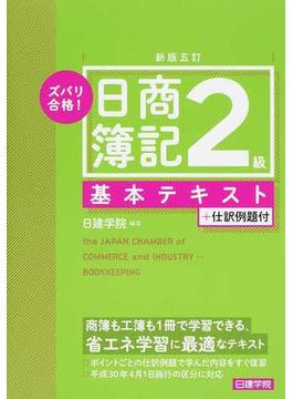 ズバリ合格!日商簿記2級基本テキスト +仕訳例題付 新版5訂