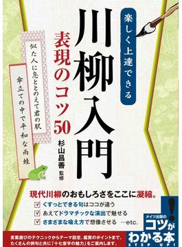 楽しく上達できる川柳入門表現のコツ50
