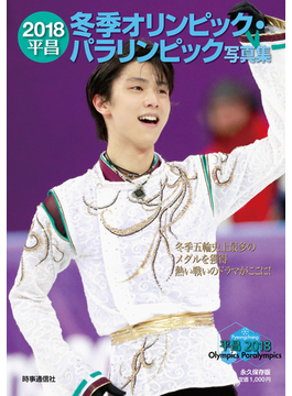 2018平昌冬季オリンピック・パラリンピック写真集 永久保存版