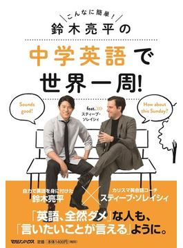 こんなに簡単!鈴木亮平の中学英語で世界一周! feat.スティーブ・ソレイシィ