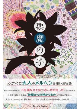悪魔の子(PARADE BOOKS)