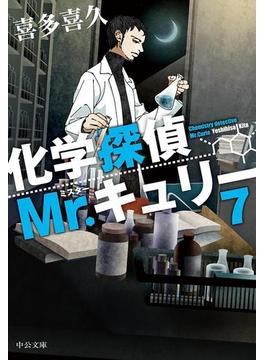 化学探偵Mr.キュリー7(中公文庫)