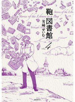 鞄図書館 Volume4