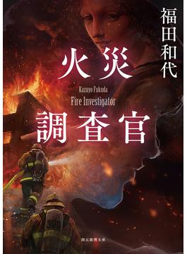 火災調査官(創元推理文庫)
