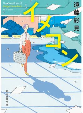 イメコン(創元推理文庫)