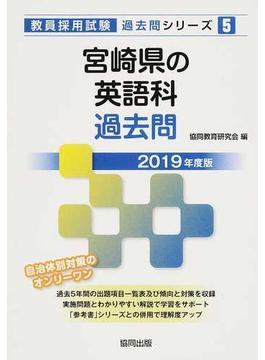 宮崎県の英語科過去問 2019年度版