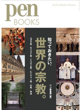 知っておきたい、世界の宗教。 ユダヤ教/キリスト教/イスラム教/ヒンドゥー教/仏教/神道(pen BOOKS)