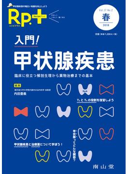 Rp.+ やさしく・くわしく・強くなる Vol.17,No.2(2018年春号) 入門!甲状腺疾患