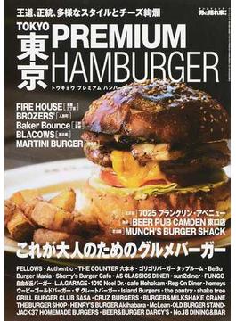 東京PREMIUM HAMBURGER(サンエイムック)