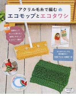 アクリル毛糸で編むエコモップとエコタワシ(レディブティックシリーズ)