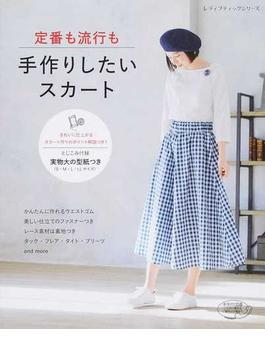 定番も流行も手作りしたいスカート(レディブティックシリーズ)