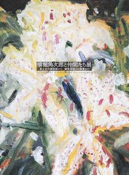 横堀角次郎と仲間たち展 草土社の細密画から、郷里赤城山の風景まで