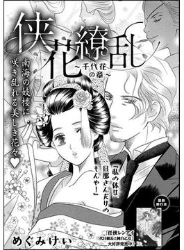 【全1-5セット】侠花繚乱~千代花の章~(単話版)