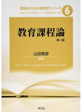 教師のための教育学シリーズ 第2版 6 教育課程論