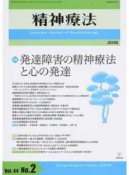 精神療法 Vol.44No.2(2018) 特集発達障害の精神療法と心の発達