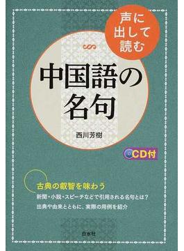 声に出して読む中国語の名句