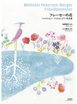 フレーセーの花 ペッテション=ベリエル ピアノ作品集