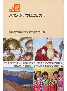 東北アジアの自然と文化